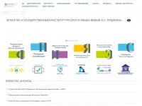 Pushkin.institute - Главная страница | Государственный институт русского языка им. А.С. Пушкина