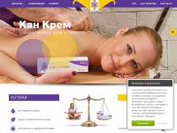 Kan-cream.bg - Терапевтичен крем за масажи на билкова основа КАН КРЕМ