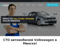 Sto-volkswagen.by