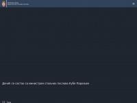 Mfa.rs - Министарство спољних послова Републике Србије