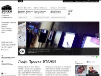 Loftprojectetagi.ru - ЛофтПроектЭтажи