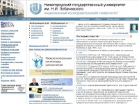 Unn.ru - Университет Лобачевского Нижний Новгород - Университет Лобачевского